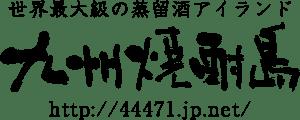 九州焼酎島