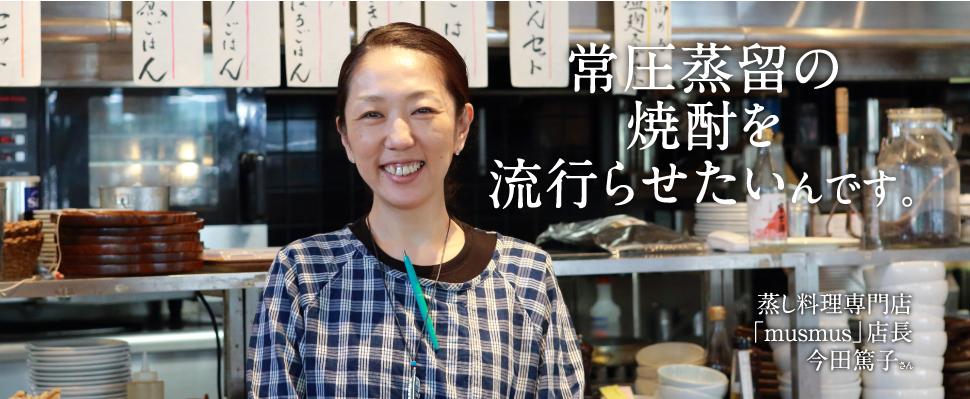 今田篤子さん