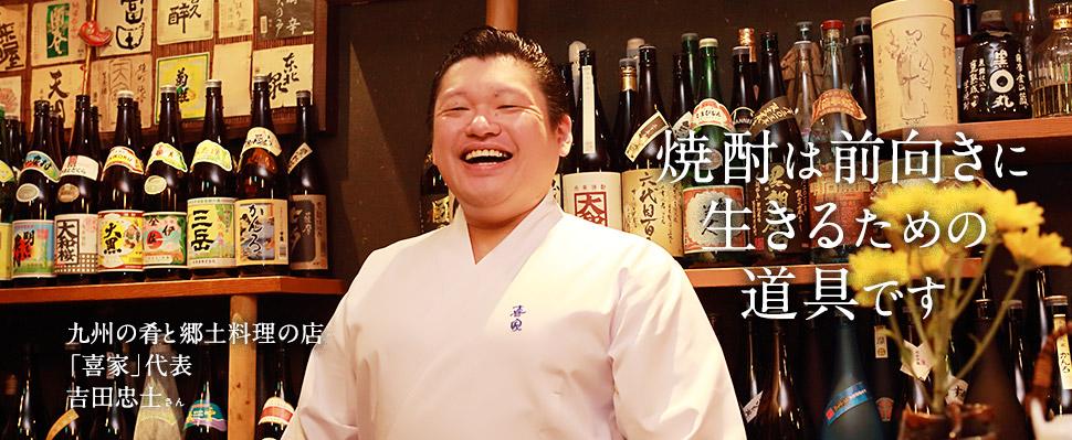 吉田忠士さん