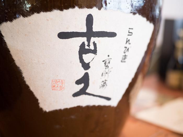 焼酎島,恵比寿酒店,つくし,古久,須美礼,八女