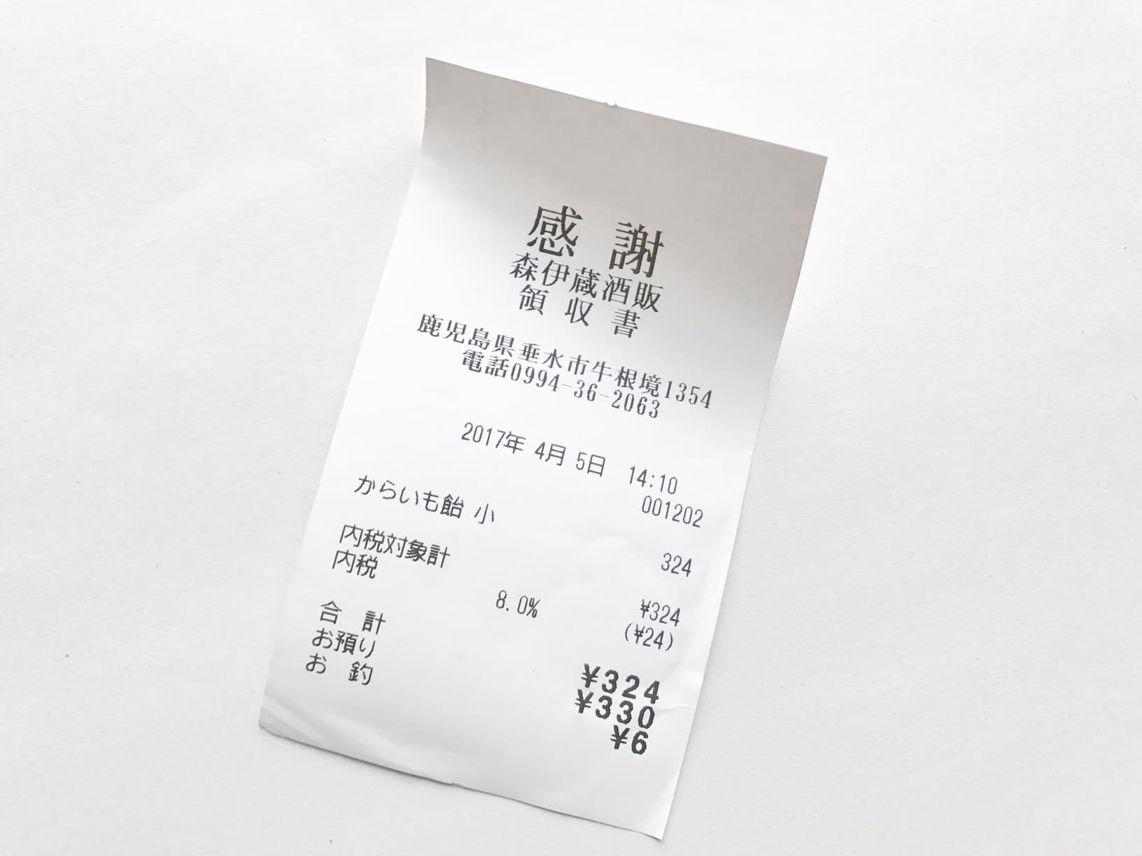 森伊蔵,焼酎,飴,抽選,3M,魔王,村尾,焼酎島